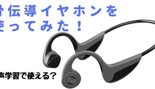 【レビュー】一番安い骨伝導イヤホンを買ってみた!【音声学習】