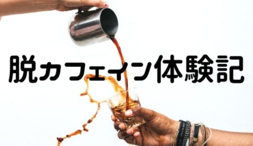 【実験4日目】カフェイン断ちを実践してみた!【ちょっと頭がぼんやり】