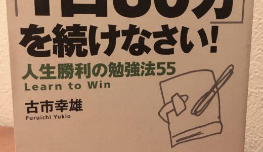 必要な勉強法はすべてこの本に書いてあった【「1日30分」を続けなさい!】