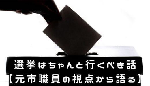 面倒でも選挙は行くべきだと思う話【市役所の視点から見た地方選挙】