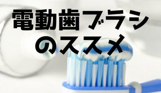 【虫歯対策】電動歯ブラシを使っていなくて時間とお金を損したんだが【ソニッケアー】