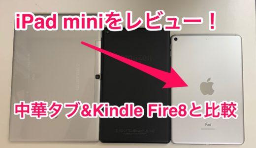 【独学用】iPad mini 5をレビュー!【Kindle fire8や中華タブレットと比較】